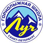 Детско-юношеская горнолыжная школа Луч