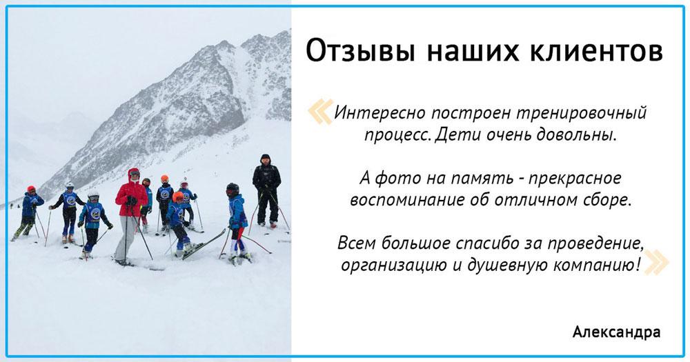 Отзывы о горнолыжной школе Луч