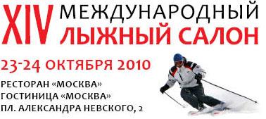 XIV Международный Лыжный Салон 2010