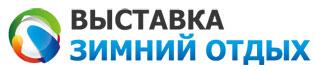 25-26 октября 2014 года состоится выставка Зимний отдых