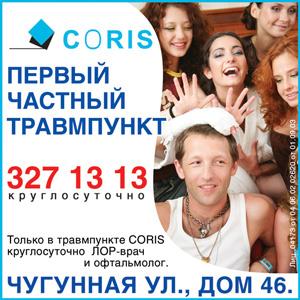 CORIS - станция скорой помощи