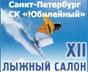 ХII Лыжный Салон - выставка туристических путевок, спортивных товаров и услуг