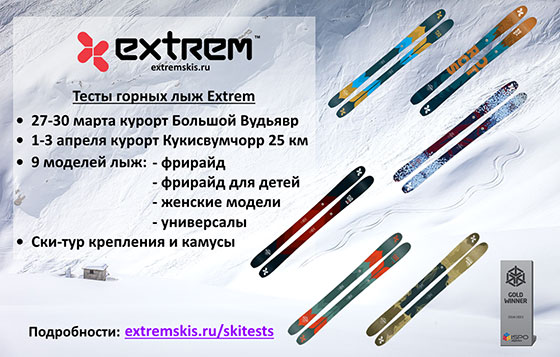Тесты горных лыж Extrem