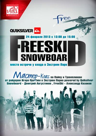 Freeskid Snowboard - Мастер-класс по Пайпу и Трамплинам