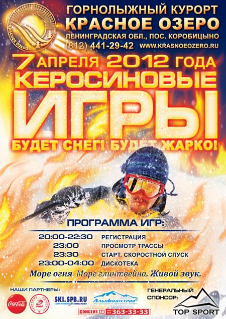 Керосиновые игры 2012
