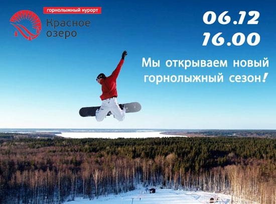 Красное озеро открытие сезона 2013-2014