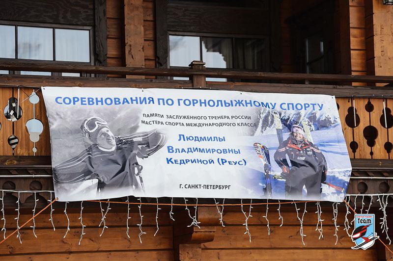 Кубок Кедриной