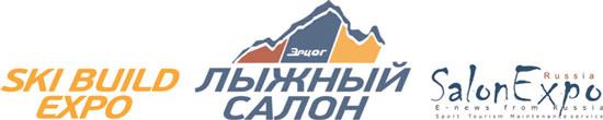 19-й Международный Лыжный салон Эрцог