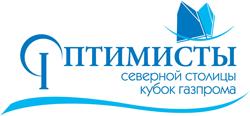 Оптимисты Северной столицы. Кубок Газпрома
