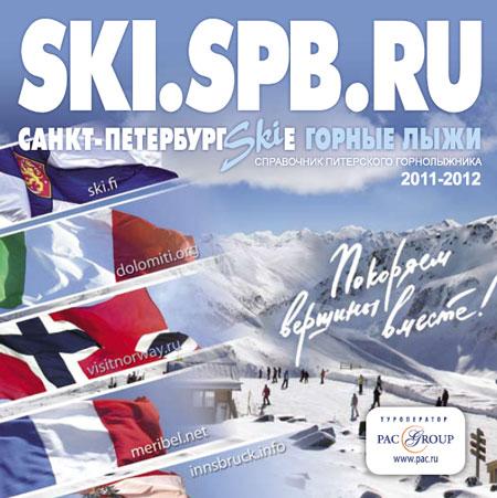 Справочник питерского горнолыжника 2011-2012