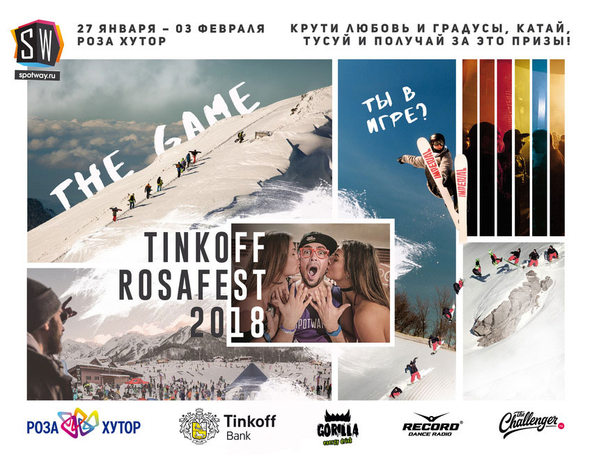 Tinkoff Rosafest 2018