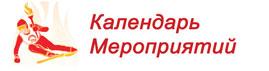 Календарь мероприятий Красного Озера на зимний сезон 2015-2016