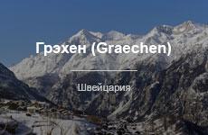 Грэхен (Graechen). Февральский швейцарский Вале. Часть5