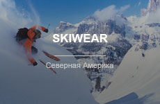 Skiwear Северной Америки